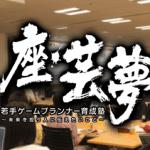 座・芸夢 第6回(11/26)