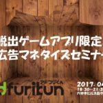 脱出ゲームアプリ専用の広告マネタイズセミナー(4/14)