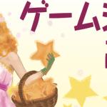 ゲームジャム高梁2018(10/27-28)