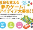 中山財団「社会を変える『夢のゲーム』」研究アイディア募集中(締切4/15)