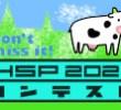 「HSPプログラムコンテスト2021」(締切10/31)