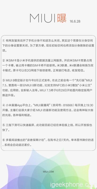 Xiaomi-QA_副本