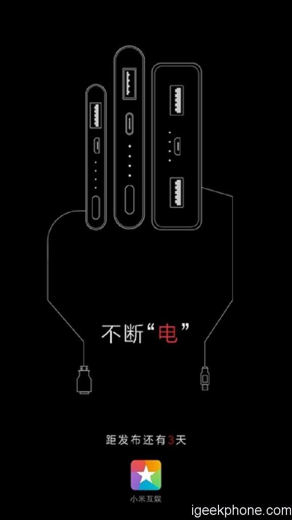 Xiaomi-new-teaser-01
