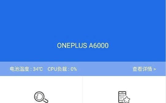 First-OnePlus-6-benchmark-results-revealed (1)