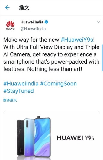 Huawei Y9s India