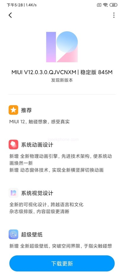 Xiaomi Mi 10 Lite MIUI 12.0.3 Stable Version Update