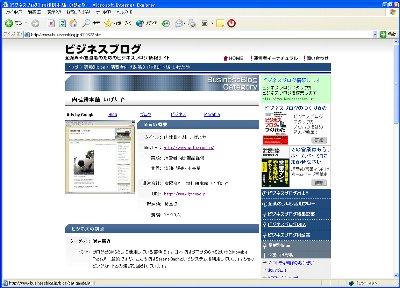 ビジネスブログ