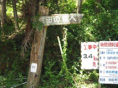 池田の森へ