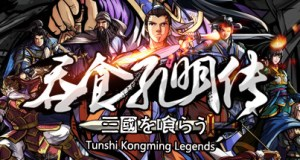 Tunshi Kongming Legends Free Download PC Game