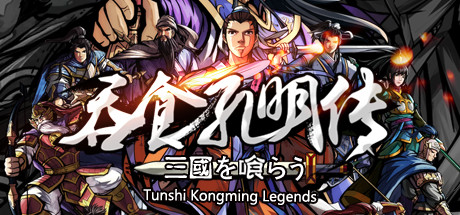 Tunshi Kongming Legends Free Download PC Game