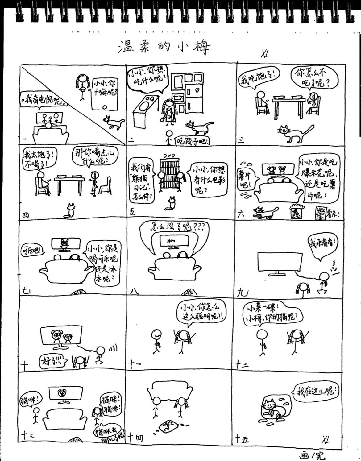 xian_lu_comic_strip_for_cfl_samples4