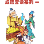 Chinese Idioms Embedded Reading Series 1