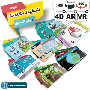 4d-ar-kids-kit-flash-card-full-collection-154-pcs[1]