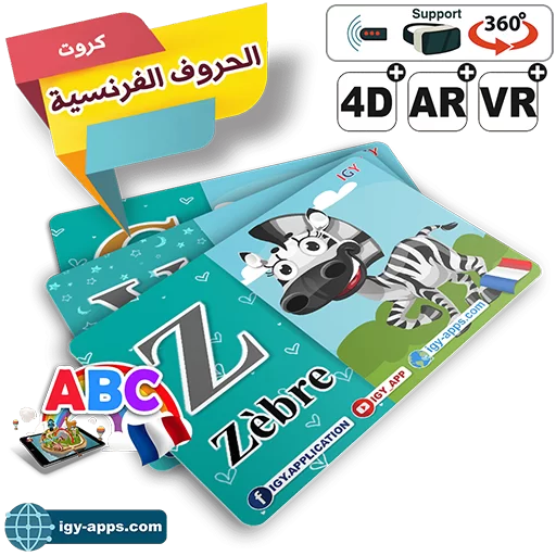 AR Flash Cards French