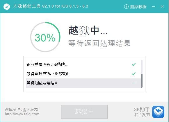 taig jailbreak ios 8.3 30percent chinese