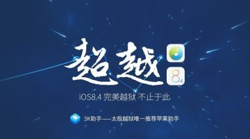 TaiG Releases Beta 2.4.2 Jailbreak Utility for iOS 8.4 to Fix Getting Stuck at 30% and 40%