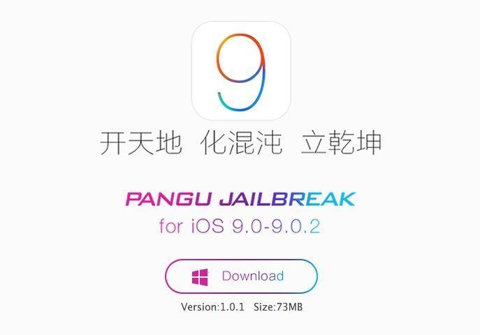 pangu9 1.0.1 jailbreak