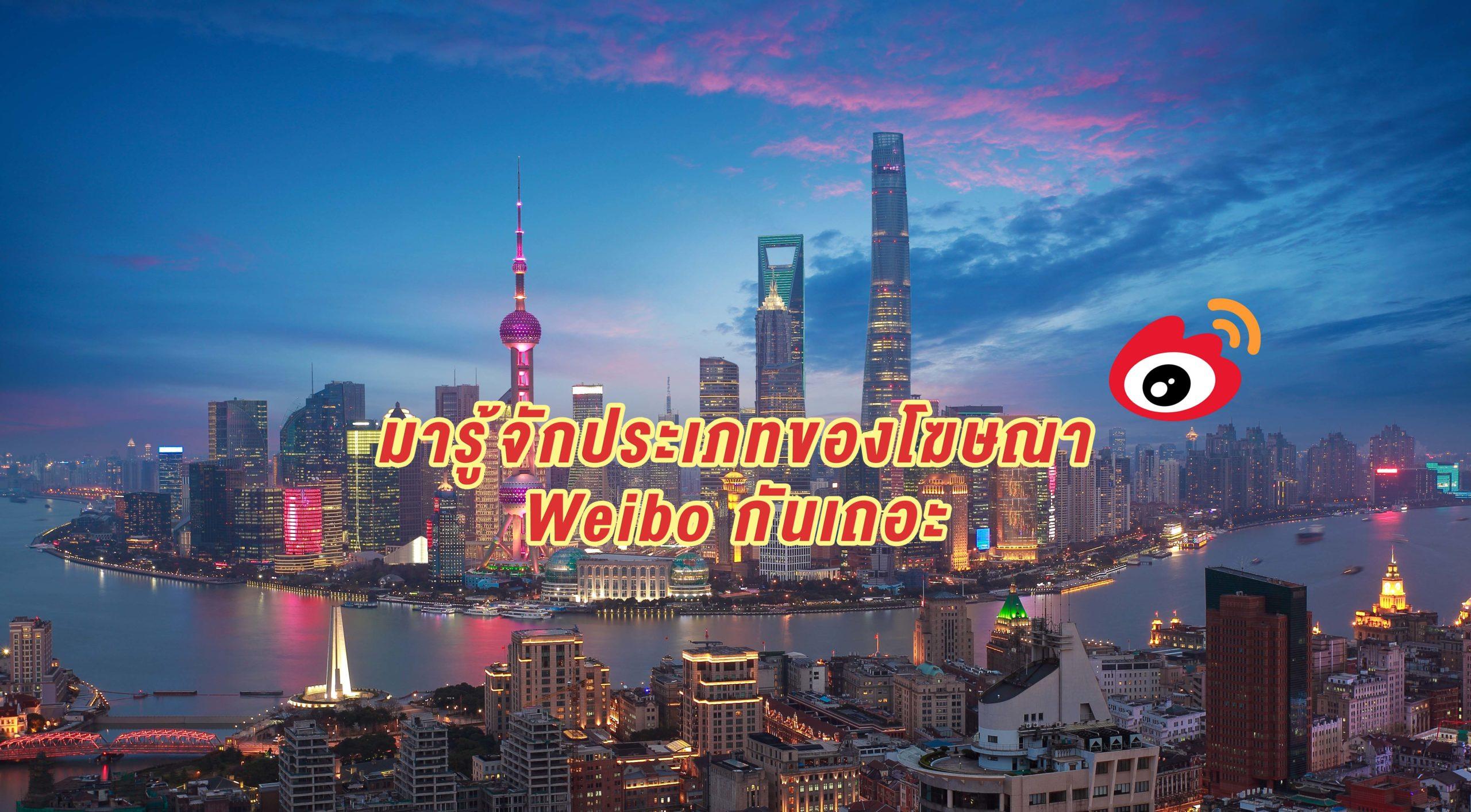 โฆษณา weibo