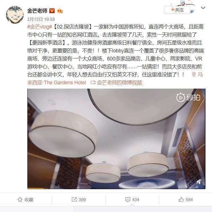 金芒老师-Weibo-ATC-influencer-marketing