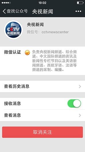 Sub 1 | บัญชี WeChat