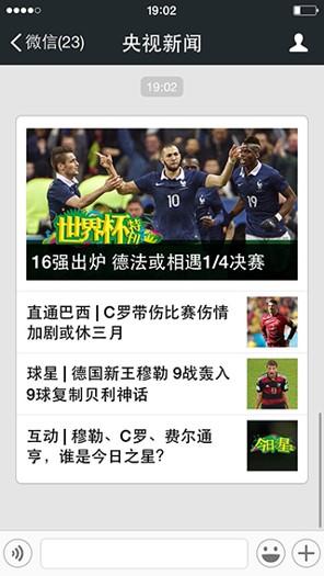 Sub 2 | บัญชี WeChat