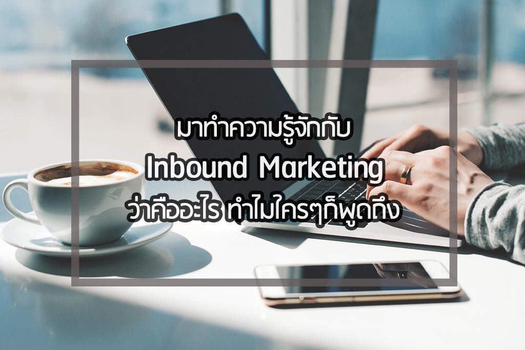 ทำ Inbound Marketing