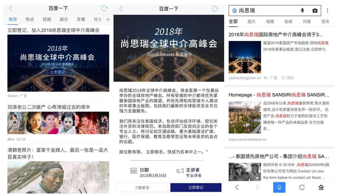 Lead Ad (Baidu Feed)