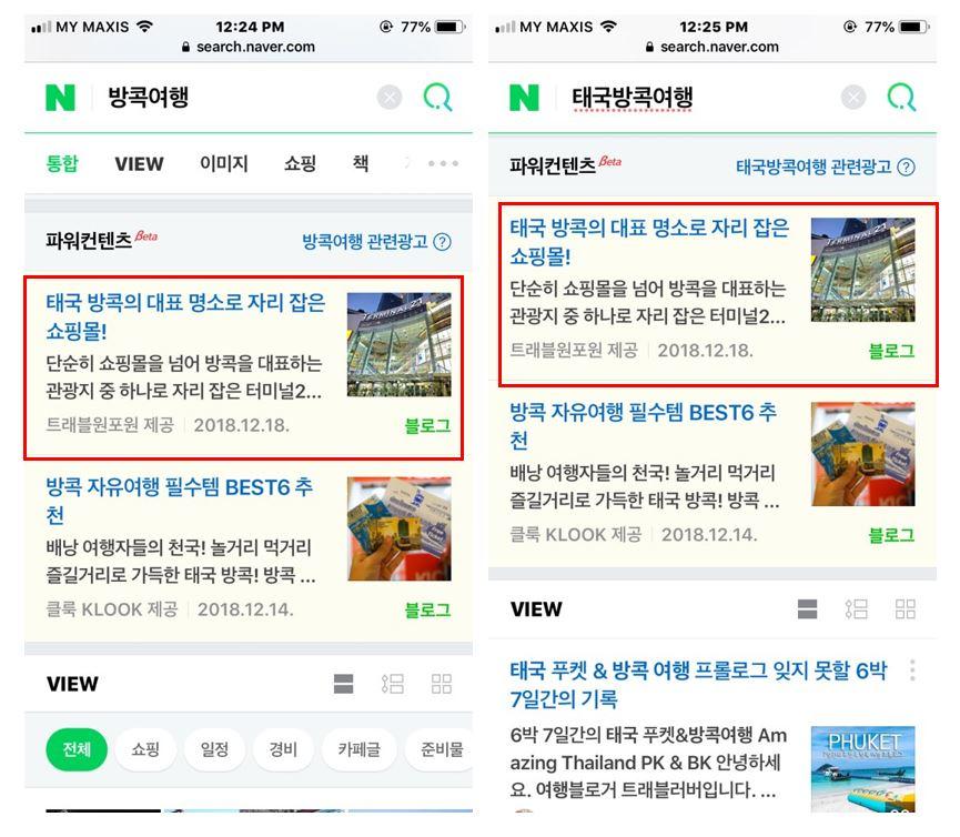 Naver Marketing