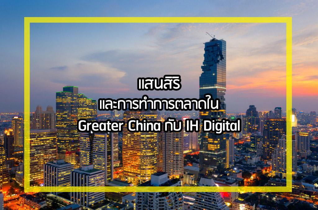 การตลาดอสังหาฯ | Sansiri and IHDigital