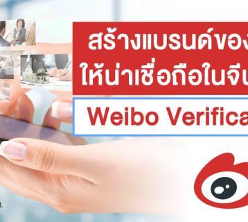 weibo-verification