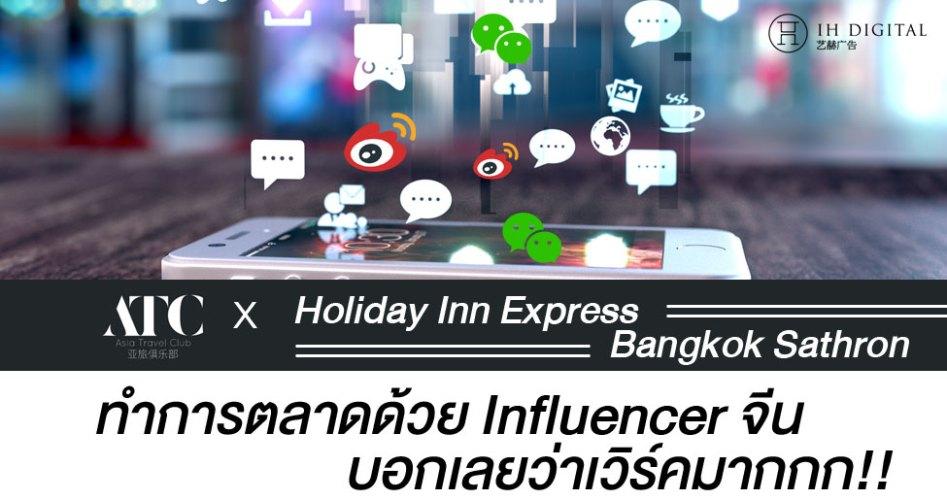 ATCxHoliday-Inn2