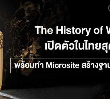 The-History-of-whoo