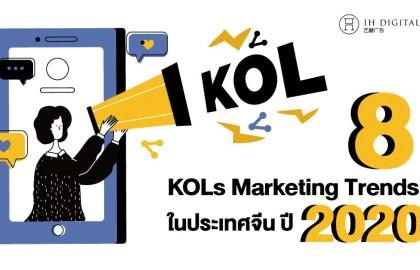 KOLs-Marketing