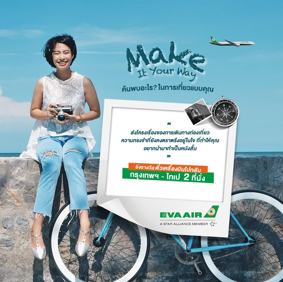 สายการบิน EVA Air