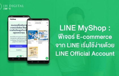 LINE-MyShop-ฟีเจอร์-การซื้อขายของออนไลน์-ด้วย-LINE-OA