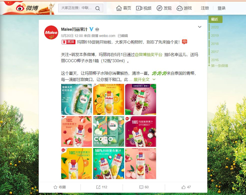 Weibo marketing case study