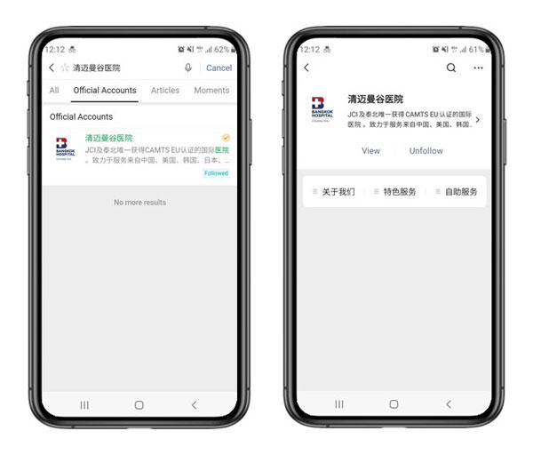 เปิดบัญชีทางการ-WeChat