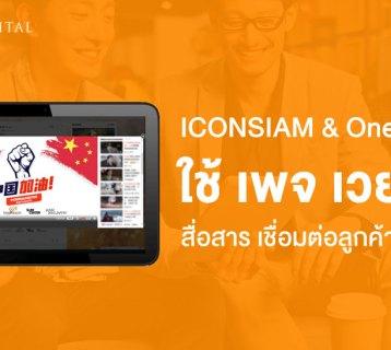 ICONSIAM-&-One-Siam-ใช้-เพจ-เวยป๋อ-สื่อสาร-เชื่อมต่อลูกค้าชาวจีน