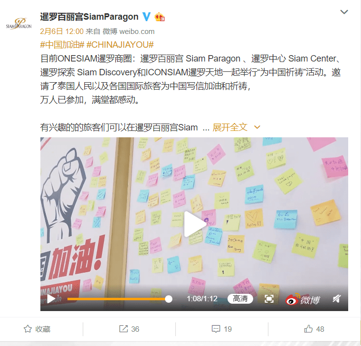 Siam-Paragons-Weibo-Post-on-ChinaJiaYou-Campaign