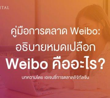 คู่มือการตลาด-Weibo-อธิบายหมดเปลือก-Weibo-คือ-อะไร-ทำอะไรได้บ้าง