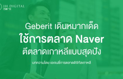 Geberit-เดินหมากเด็ดใช้-การตลาด-Naver-ตีตลาดเกาหลีแบบสุดปัง