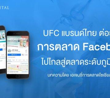 UFC-แบรนด์ไทยชื่อดัง-ต่อยอด-การตลาดบน-Facebook-สู่ตลาดระดับภูมิภาค