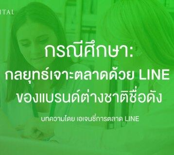 กรณีศึกษา-กลยุทธ์การ-เจาะตลาดด้วย-LINE-ของแบรนด์ต่างชาติชื่อดัง