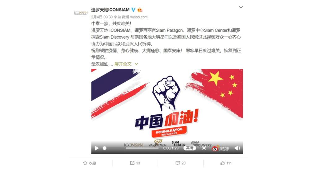 การตลาดคอนเทนต์บน Weibo