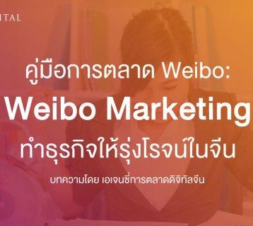 คู่มือการตลาด-Weibo-วิธีใช้-Weibo-Marketing-ทำธุรกิจให้รุ่งโรจน์ในจีน