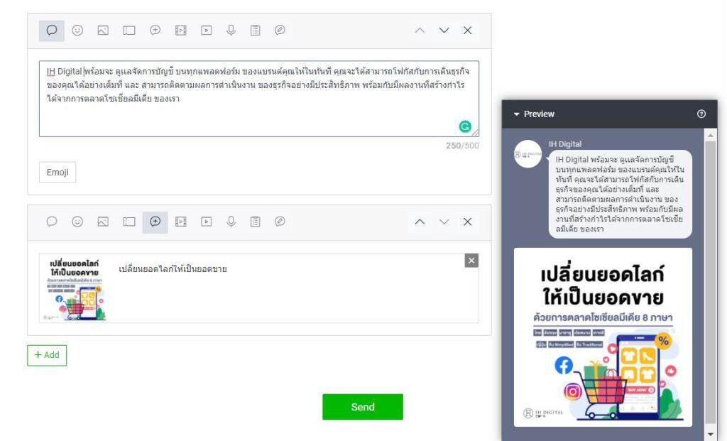 วิธีส่งข้อความ LINE Broadcast messages 05