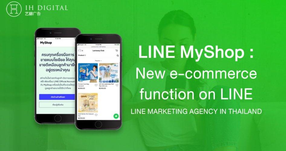 LINE-MyShop-New-e-commerce-function-on-LINE