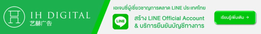 LINE-marketing-agency-in-Thailand