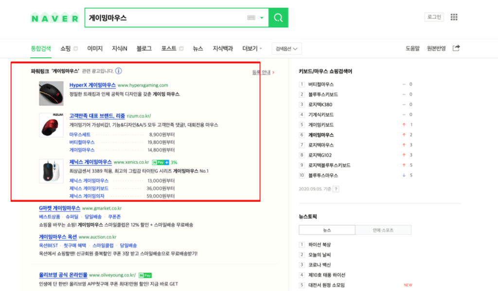 Kingston-HperXgaming-with-Naver-Search-Ads-2
