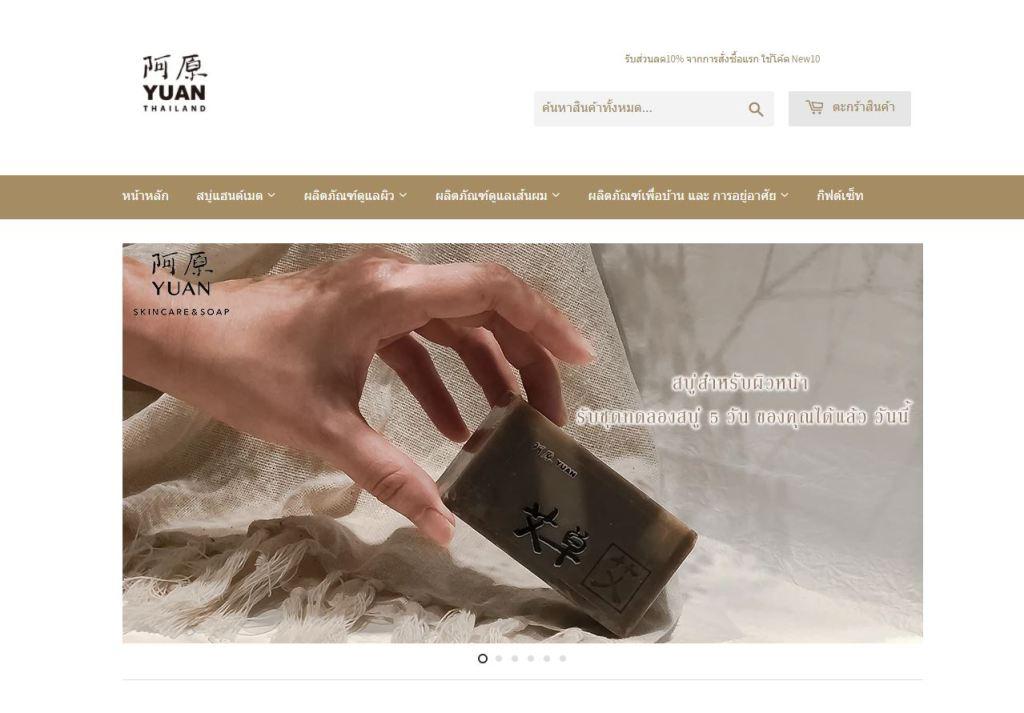 Yuan Skincare website ขายของออนไลน์
